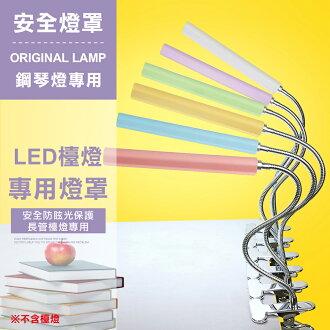 LED 夾式檯燈 長管 專用燈罩 【E1-009】 保護罩 護眼 讓燈光集中 不散光 閱讀方便
