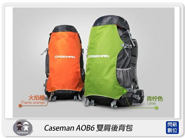Caseman 卡斯曼 AOB6 超輕量 後背包 相機包 登山包(附防雨罩, 公司貨)