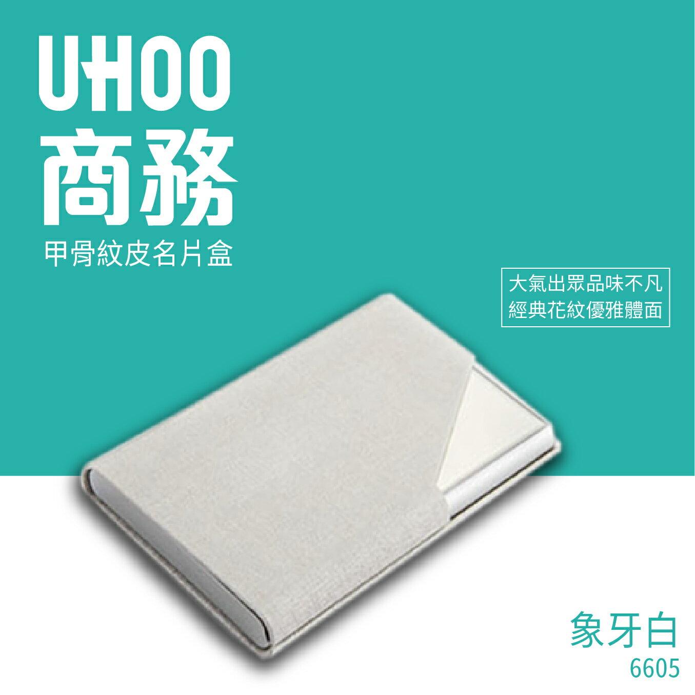 UHOO 6605 商務名片盒(白)名片夾 業務 盒子 名片收納 自我介紹 商務交流 合作名片