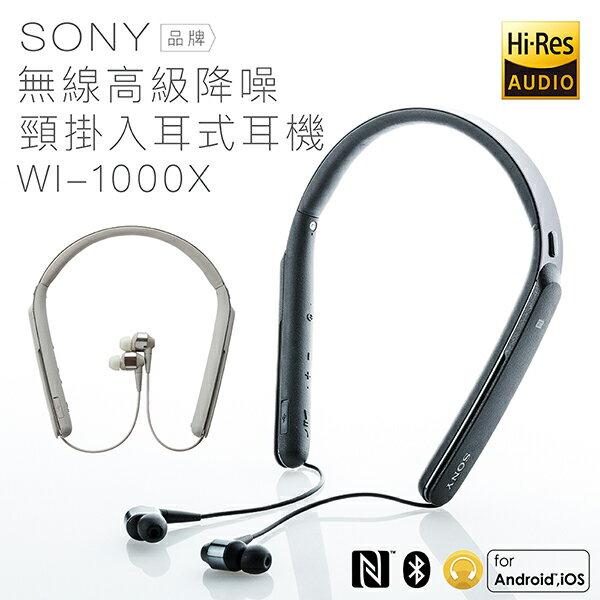 樂樂小桔:【21-28歲末感恩-限時限量優惠搶購中】SONY頸掛入耳式耳機WI-1000X藍芽數位降噪【公司貨】