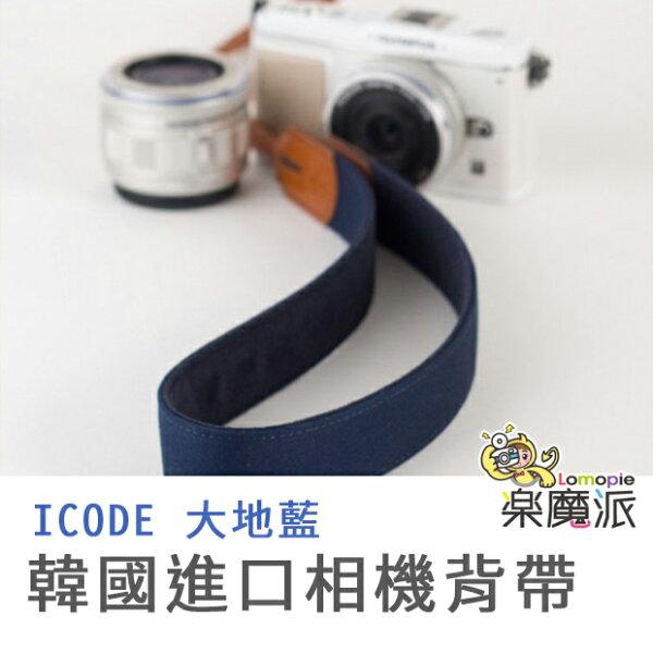 『樂魔派』韓國進口ICODE相機背帶大地藍海軍藍減壓適用500D600D650DD7000D90D3100