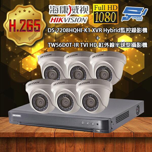 海康威視優惠套餐DS-7208HQHI-K1500萬畫素監視主機+TW56D0T-IR半球型攝影機*6不含安裝