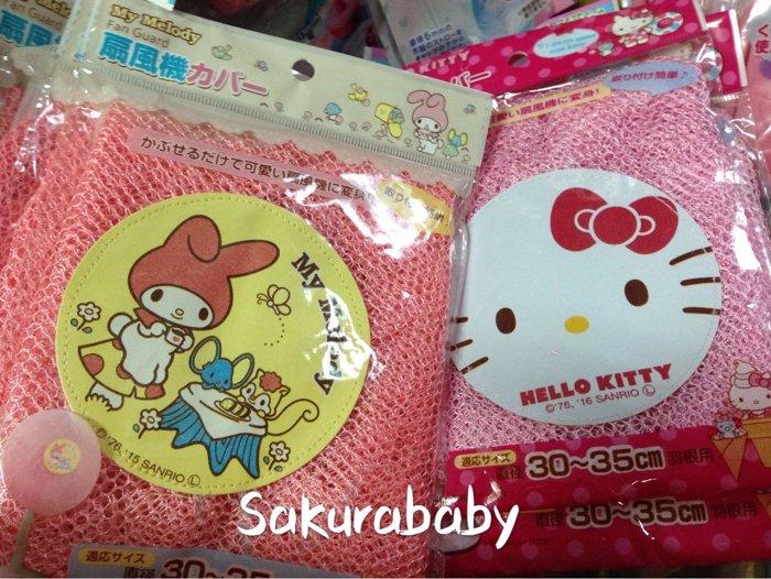 日本三麗鷗 Kitty 美樂蒂 風扇保護罩 居家安全 _櫻花寶寶