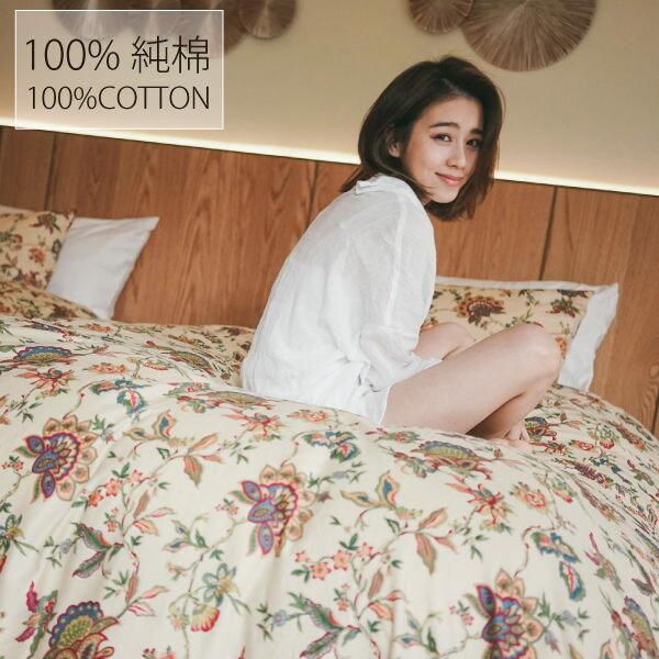 春旭寧靜純棉床包被套組