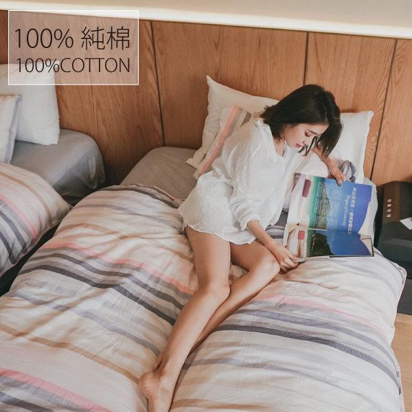 兩用被套床包組-單人 [晨露日光] 100%純棉 ; ikea風格舒靜細柔 ; SGS檢驗通過 ; 翔仔居家台灣製