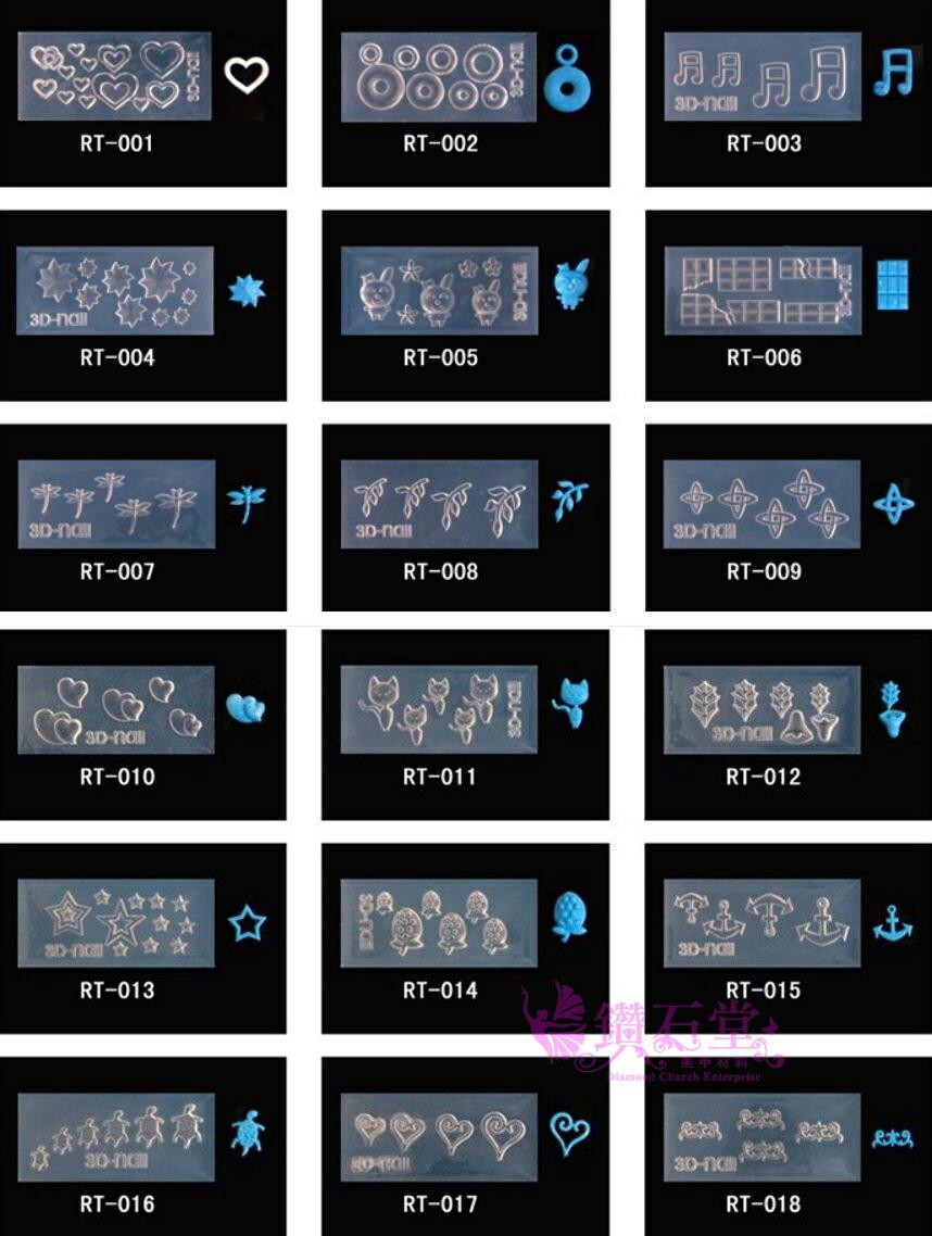 (( 3D 立體雕花模)) 美甲 凝膠 光撩 水晶 DIY 點珠 套裝 飾品 彩繪 新手 美甲材料 批發 雕花膜 P2-1