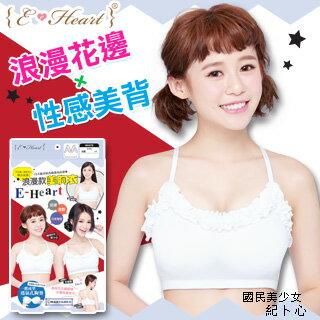 【E‧Heart】.夜寢美胸衣(24H吸濕排汗-浪漫白)(L)