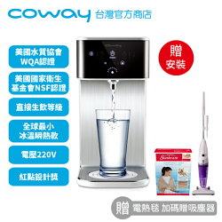 Coway 濾淨智控飲水機 冰溫瞬熱桌上型 CHP-241N_贈美國Sunbeam電熱毯+日本Twinbird兩用吸塵器