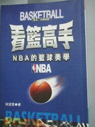 【書寶二手書T6/體育_LID】看籃高手-NBA等籃球美學_徐望雲
