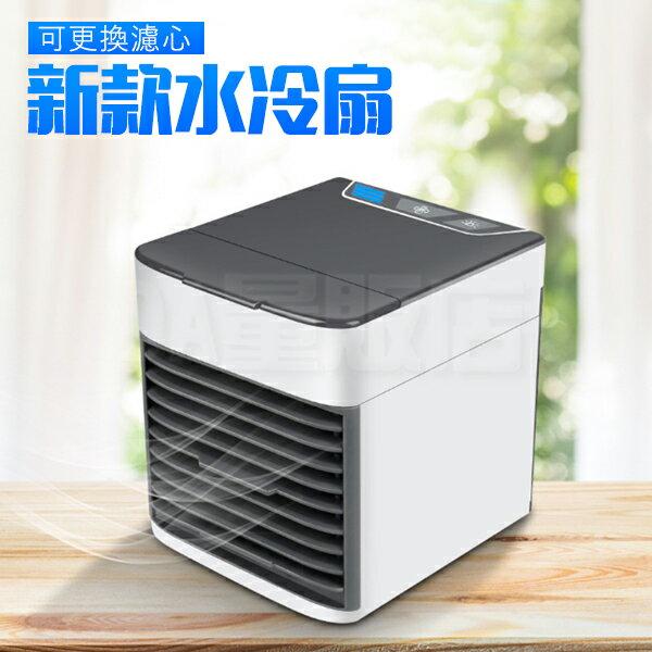 一台免運 2019新款 移動式冷氣機 冷風機 USB迷你風扇 水冷空調扇 水冷扇 空調風扇 冷風機 LED燈