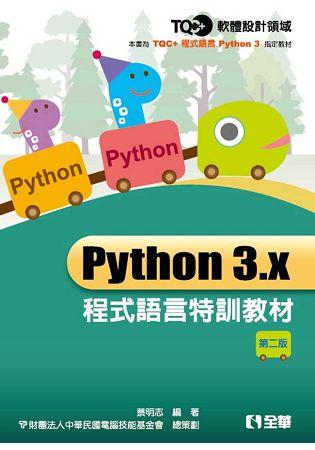 f83eb5661d84 TQC+ Python 3.x 程式語言特訓教材(第二版) | 樂天書城- Rakuten樂天市場