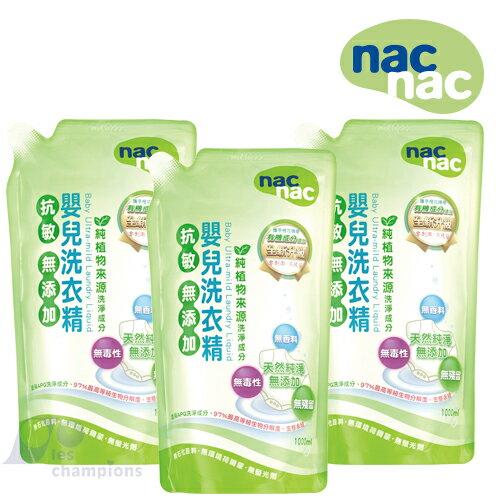nac nac - 抗敏無添加洗衣精 補充包1000ml -3入 0