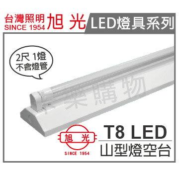 旭光 LED T8  2尺1燈 山型燈 空台 _ SI430023
