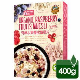 米森 有機水果覆盆莓麥片 400g/盒 原價$225 特價$210