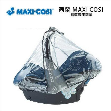 ?蟲寶寶?【荷蘭MAXI-COSI】Pebble / CabrioFix 新生兒提籃專用雨罩