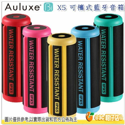 JS 淇譽 AULUXE X5 可?式藍牙音箱 公司貨 藍牙音箱 防塵 防潑水 抗UV 可放入自行車水杯架 8W雙揚聲驅動系統