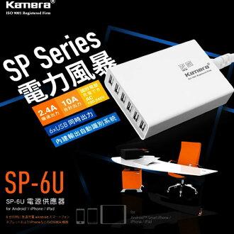 佳美能 Kamera SP-6U 6 Port USB 電源供應器/充電器/分享器/手機/平板/行動電源/SAMSUNG/HTC/SONY/APPLE/LG/ASUS/InFocus