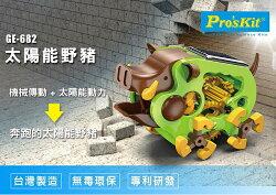 又敗家@台灣製造Pro'skit寶工科學玩具太陽能動力野豬GE-682 動力科學科技工程數學創新創意玩具DIY模型玩具親子玩具無毐玩具ST安全玩具