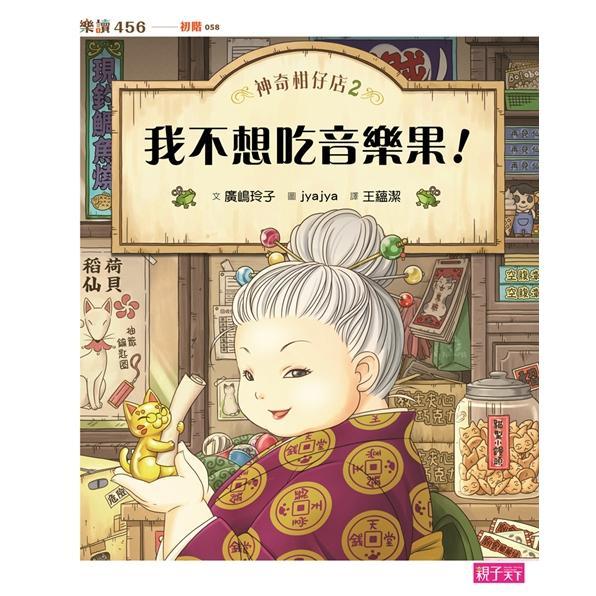 神奇柑仔店1-6套書(共六冊)(金石堂獨家) 2