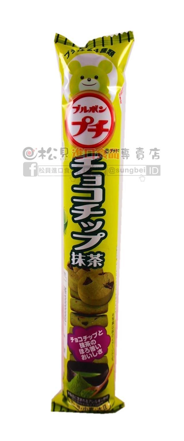 《松貝》北日本抹茶巧克力曲奇餅58g【4901360287932】bc90