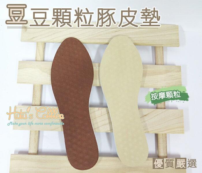 ○糊塗鞋匠○ 優質鞋材 C94 台灣製造 豆豆顆粒豚皮鞋墊 適合高跟鞋、一般包鞋