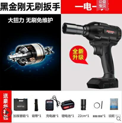 充電電板手電動扳手鋰電沖擊無刷板手架子工風炮強力汽修大扭力 母親節新品