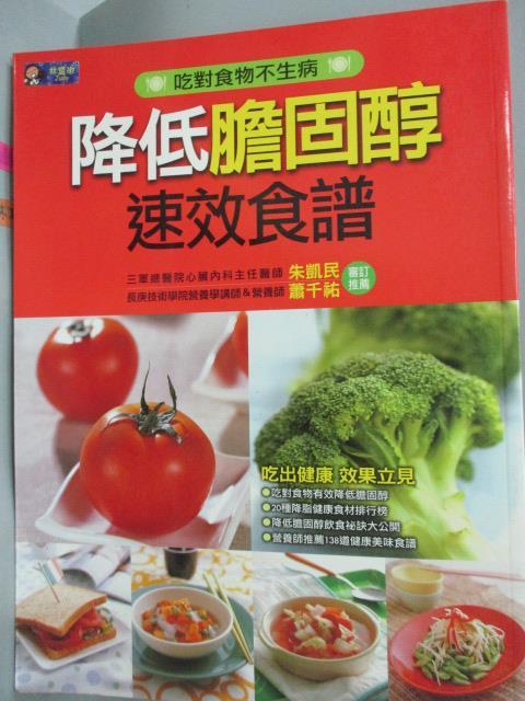 ~書寶 書T1/養生_WGZ~降低膽固醇速效食譜_編輯部