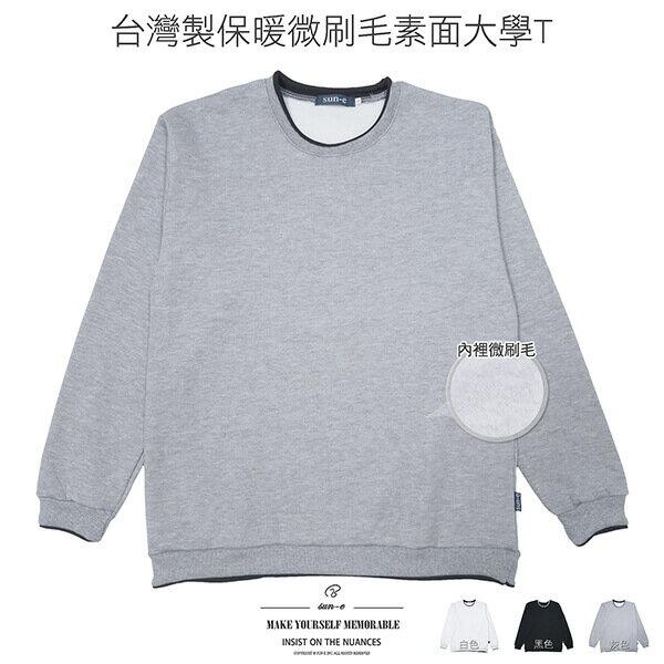 台灣製保暖微刷毛大學T 素面長袖T恤 圓領T恤 刷毛T恤 保暖T恤 T-shirt 素面大學T 長袖上衣 休閒長TEE 台灣製造 灰色T恤 黑色T恤 Made In Taiwan Warm Fleece Lined Plain Crewneck Sweatershirt Long Sleeve Plain T-shirt (310-1803-01)白色、(310-1803-21)黑色、(310-1803-22)灰色 L XL (胸圍42~45英吋) 男 [實體店面保障] sun-e