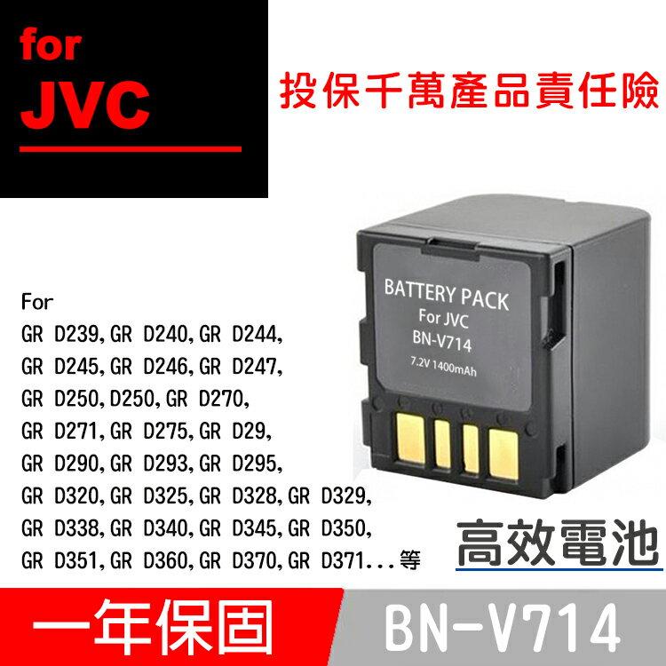 特價款@攝彩@Jvc BN-V714 電池 GR D290 D293 D295 D320 D325 D328 D329