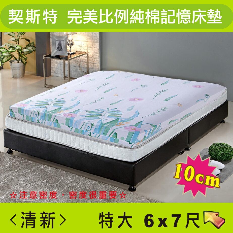 契斯特 *清新*完美比例純棉記憶床墊-特大6x7尺-10cm
