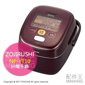 【配件王】日本代購 一年保 ZOJIRUSHI 象印 NP-YT10 電子鍋 IH電鍋 豪熱羽釜 6人份