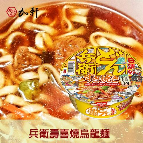 《加軒》日本NISSIN日清兵衛壽喜燒烏龍麵