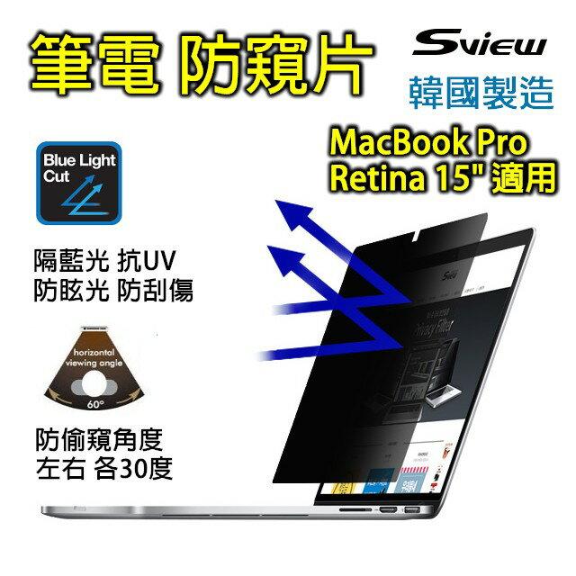 韓國製造 Sview MacBook Pro Retina 15 防窺片, (352mm x 230mm)