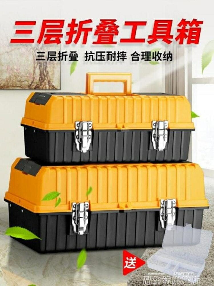 工具箱三層折疊五金塑料多功能手提式維修工具盒大號家用收納電工 LX 清涼一夏钜惠