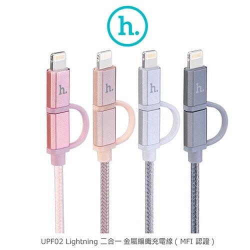 【愛瘋潮】hoco UPF02 Lightning 二合一金屬編織充電線(MFI認證)
