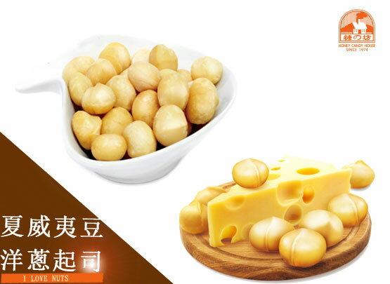 【糖坊】烘焙夏威夷果 - 洋蔥起司口味(128g/罐)