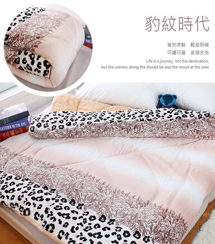 法蘭絨x羊羔絨雙面暖暖被/厚毯被_豹紋時代《GiGi居家寢飾生活館》