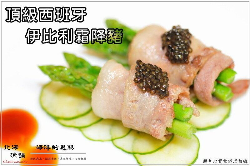 【北海漁鋪】-頂級西班牙伊比利豬霜降肉片300g±10%