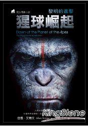 猩球崛起:黎明的進擊官方電影小說