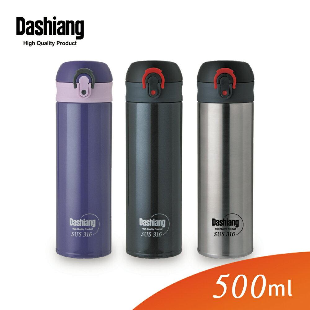 Dashiang 316 不鏽鋼 真水 極致輕量瓶 保溫瓶 500ml