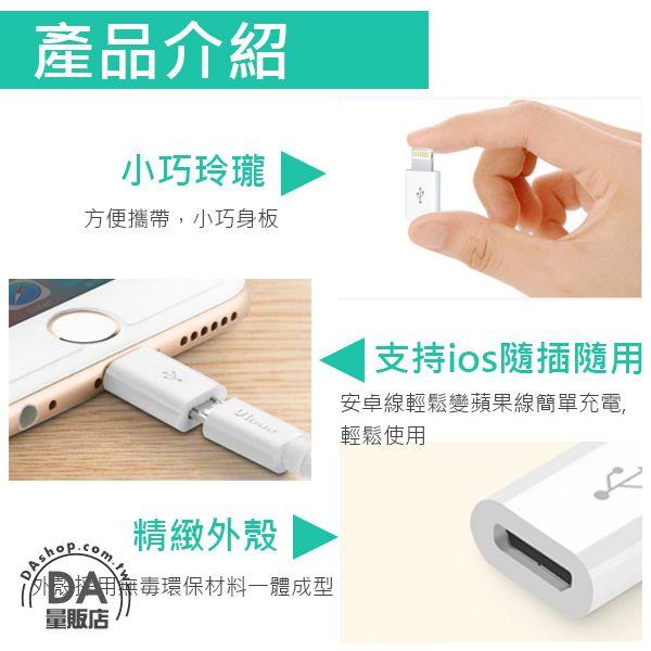Micro USB 轉 lightning iPhone 7 8 X Xs 轉接頭 轉接器 傳輸充電 安卓轉蘋果(78-4116) 3