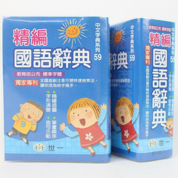 世一標準國語辭典B5152-1平裝64開(藍)一本入{定150}學生字典~益