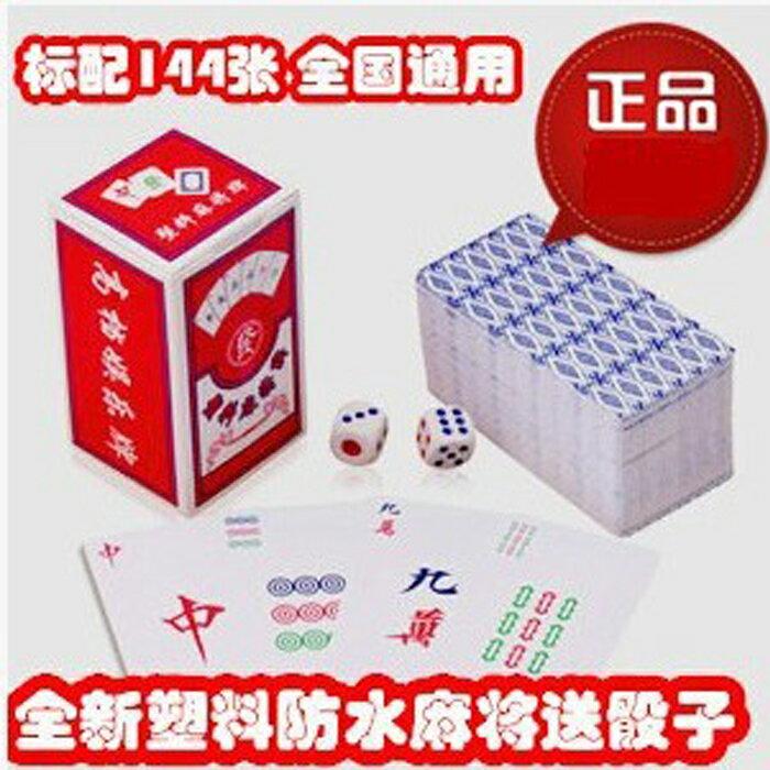 tangyizi輕鬆購【DS070】塑料防水麻將紙牌撲克牌遊戲棋牌旅行攜帶迷你戶外麻將