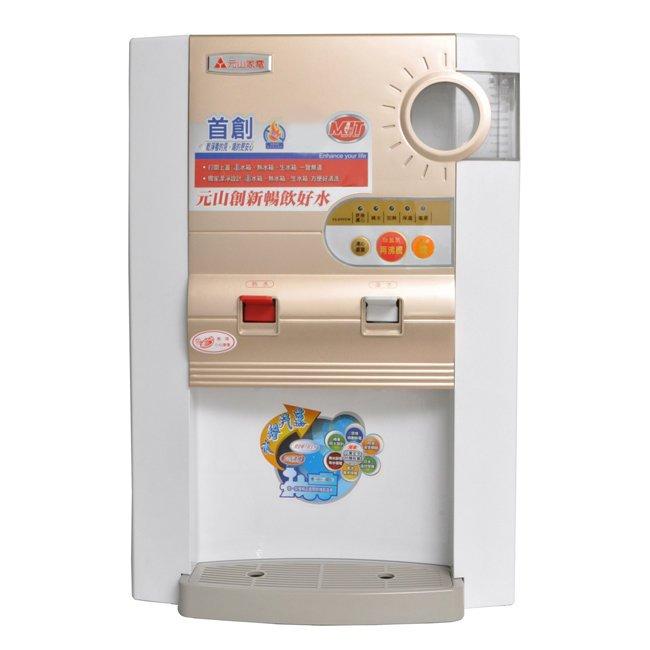 元山 安全防火溫熱開飲機 YS-899DW 原廠保固 免運 開飲機 飲水機