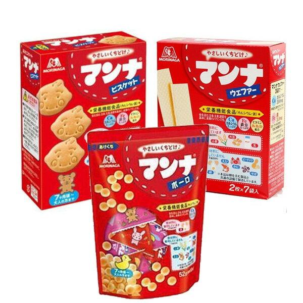 日本 MORINAGA 森永製? 嬰兒餅乾 威化餅 牛奶餅 蛋酥 3款