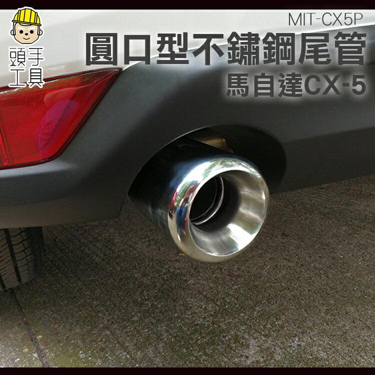 《頭手工具》馬自達CX-5 汽車尾喉 不鏽鋼尾管 排氣尾管 排氣喉管 排氣管尾喉改裝 裝飾排氣管 MIT-CX5P