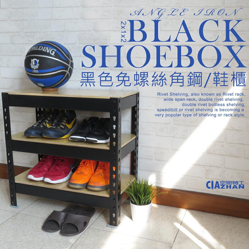 工業風 穿鞋椅 拖鞋架 鞋架鞋櫃 三層架 消光黑角鋼架(2x1x2尺 3層) SBB23 【空間特工】