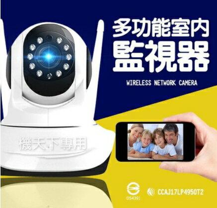 ⭐️無賴小舖⭐️無線智能監視器 雙天線高清 增強紅外線夜視版 攝影機 WIFI 監視器 APP操控 網路監控
