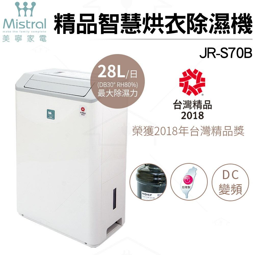 4/2-4/5下殺價 美寧Mistral 精品智慧烘衣除濕機 JR-S70B