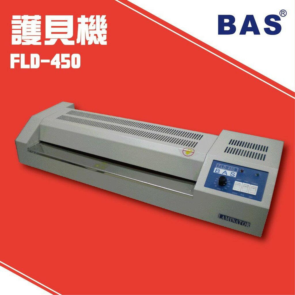 BAS FLD-450 護貝機